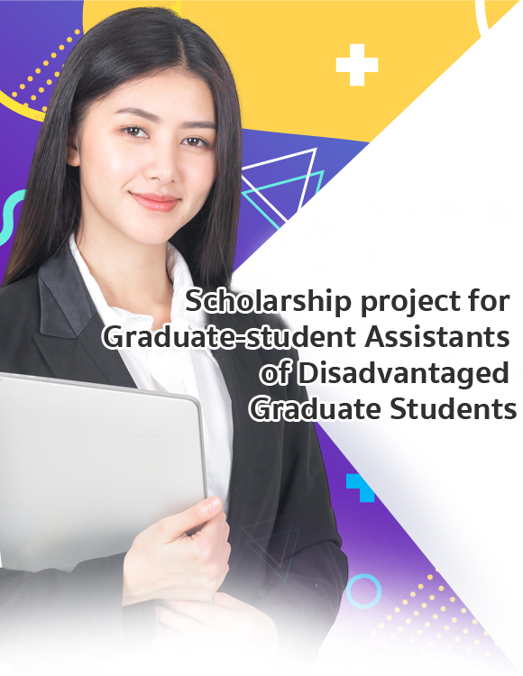 Scholarship project for Graduate-student Assistants of Disadvantaged Graduate Students