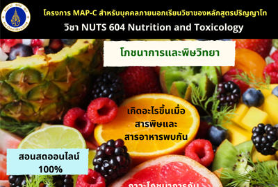 วิชา NUTS 604 Nutrition and Toxicology