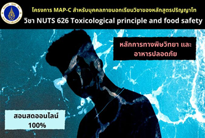 วิชา NUTS 626 Toxicological Principle and Food Safety